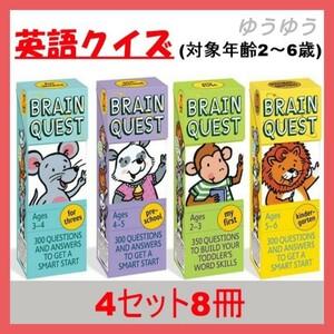 新品未使用 ブレインクエスト 英語クイズ 英語カード Brain Quest