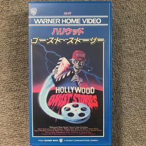 【VHS 】 ハリウッドゴーストストーリー 未DVD ホラーファン必見 日本語字幕版 japanese subtitle 超レア