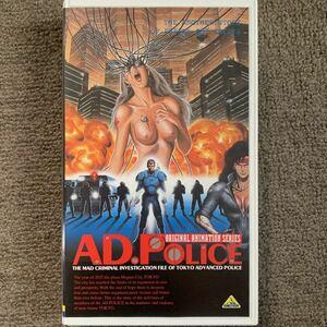 【VHS 】 ADポリス 全3話収録 オリジナルビデオ版 超レア