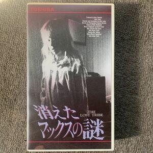 【VHS 】 消えたマックスの謎 THE LOST TRIBE 未DVD化 日本語字幕版 日本未公開