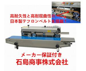 エンドレスシーラー業務用 卓上型 最新型 日本製テフロンベルトを搭載 シール幅10ミリ 1年間国内メーカー保証付き 送料無料