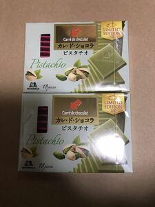 森永製菓 カレ・ド・ショコラ ピスタチオ 2箱 チョコレート リミテッドエディション2021 限定 ホワイトデー ご褒美