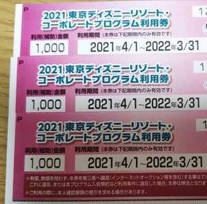 【即決】2021 東京ディズニーリゾート・コーポレートプログラム利用券 1,000円×3枚セット【ディズニーランド/ディズニーシー/チケット】