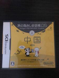 旅の指さし会話帳DS:中国