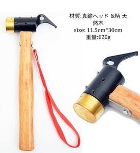ペグハンマー 銅製 木製 予約販売 9月末入荷予定
