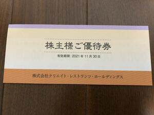 ★ クリエイトレストランツ 株主優待券 10,000円  有効期限延長2022.2.28まで★