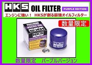 限定品 新品 HKS オイルフィルター パープルVer (タイプ7) ヴィッツ NCP91 H17/2~H22/12 1NZ-FE 52009-AK011V