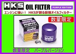 限定品 新品 HKS オイルフィルター パープルVer (タイプ1) セレナ FNC26 H22/11~H28/7 MR20DD 52009-AK005V