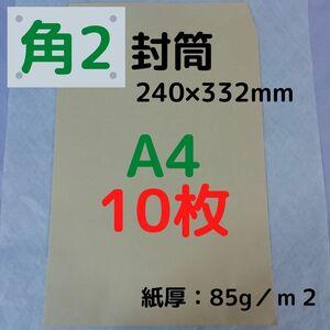 【セール】角2(角形2号) A4対応 クラフト封筒 10枚 ■240×332mm 紙厚:85g/m2 #mono角形2号