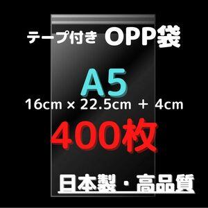A5 テープ付きOPP袋(透明封筒) 400枚 ■#monoA5OPP袋 #monoA5 #monoOPP袋