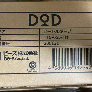 DOD TT5-655-TN タン