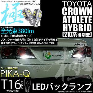 【送料無料】5-A-6 トヨタ クラウン アスリート HV[AWS210系 後期]対応 バックランプ用LED T16 極 -KIWAMI- 380lm ホワイト 2球