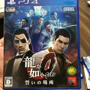 PS4 龍が如く0誓いの場所