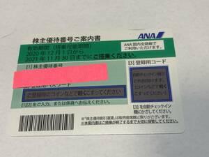 ☆ANA 全日空 株主優待券 1枚 2021年11月30日まで   コード番号連絡