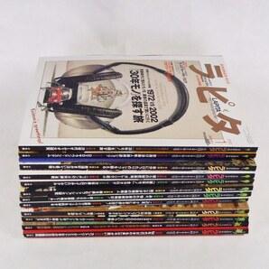 ラピタ 小学館雑誌2002年 十二冊 送料込
