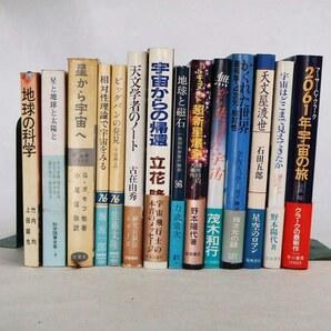 宇宙関連単行本十四冊 古いもの 1965年~1992年 送料込
