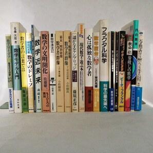 数学関連単行本 二十一冊 1970-1999年 送料込