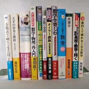 数学関連単行本 十二冊 2000年-2011年 送料込