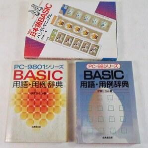 BASIC関連書籍三冊 送料込