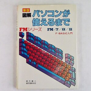 新版図解パソコンが使えるまで 1984年 送料込