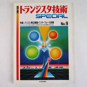 別冊トランジスタ技術SPECIAL No.9 昭和63年 送料込