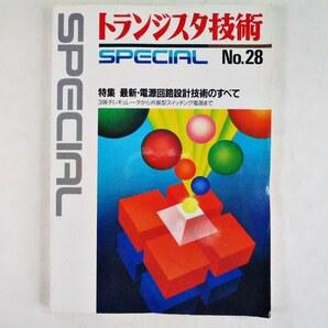 トランジスタ技術SPECIAL No.28 1991年 送料込