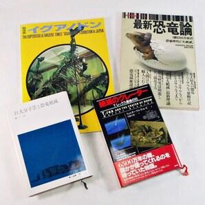 恐竜関係書籍 四冊 送料込