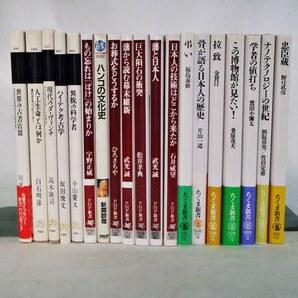ちくま新書七冊、PHP新書七冊、丸善ライブラリー五冊 送料込