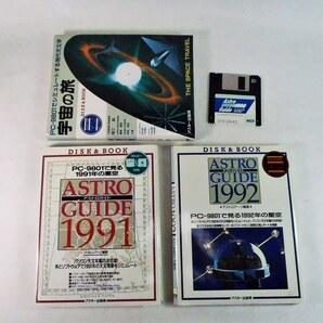 アストロガイド1991,1992 宇宙の旅 1992年 送料込
