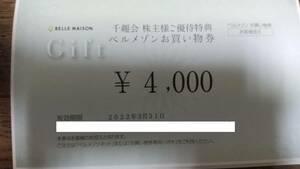 最新 次回 千趣会株主優待券 ベルメゾンお買い物券 4000円分 ナビ通知可 2022/3/31迄
