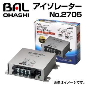 アイソレーターサブバッテリーチャージャ充電分配器 BAL no.2705