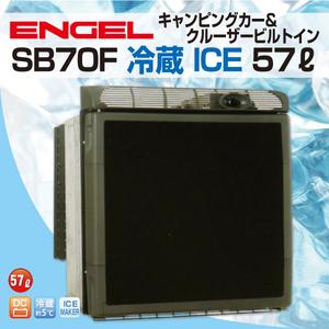 エンゲル車載冷蔵庫 省エネ 新品 SB70F 製氷