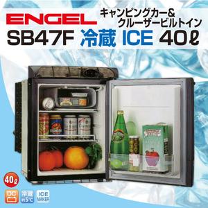 エンゲル車載冷蔵庫 省エネ 新品 SB47F 製氷