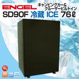 エンゲル車載冷蔵庫 省エネ 新品 SD90F 製氷