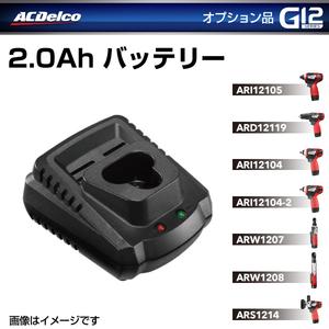 ACデルコ ACDELCO ADC12JP07-C15 12Vバッテリー充電器 G12用 新品