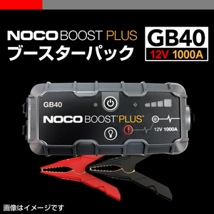 NOCO GB40 ジャンプスターター プロ仕様 最高品質 正規品 保証付 送料無料