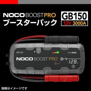 NOCO GB150 ジャンプスターター ピーク 3000A 対応エンジン 9000cc マルチ バッテリー スマホ モバイル 充電 OK 送料無料