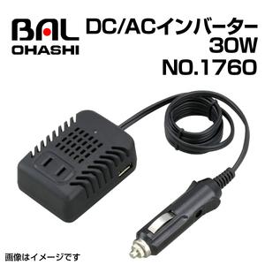 No.1760 DC/ACインバーター 30W BAL(バル) 大橋産業