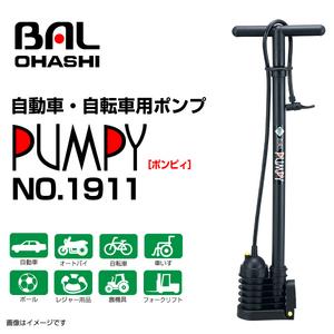 多用途ハンドポンプ ポンピィ (ブラック) no1911 BAL(バル) BAL1911 大橋産業