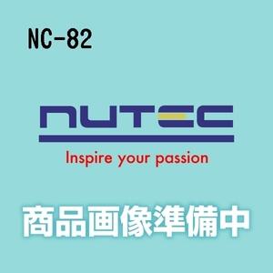 NUTEC ニューテック NC-82 NC-82 0.3L NC-82 送料無料