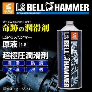 スズキ機工 ベルハンマー 潤滑剤 原液 1L 3本