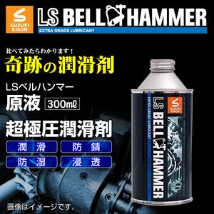 スズキ機工 ベルハンマー 潤滑剤 原液 300ml 3本 送料無料