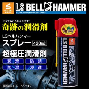 スズキ機工 ベルハンマー 潤滑剤 スプレー 420ml 20本 送料無料
