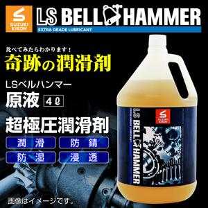 スズキ機工 ベルハンマー 潤滑剤 原液 4L 送料無料