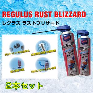 瞬間氷結防錆潤滑剤 レグラス ラストブリザード TAC-208 2個