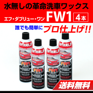 FW1 WAX エフダブリューワン 水無し洗車ワックス 4本