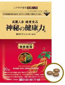 高麗人参 健康食品 『神秘の健康力』 30粒入