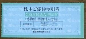 名鉄株主優待割引券 明治村 2枚① 送料無料