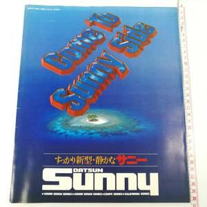 [P039]日産 サニー B310系 カタログ 昭和54年 /SUNNY/NISSAN/当時物/自動車/車/パンフ/パンフレット/自動車カタログ/旧車/