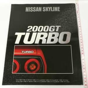 [P050]日産 スカイライン 2000GT ターボ カタログ /NISSAN/SKYLINE/当時物/自動車/車/パンフ/パンフレット/自動車カタログ/旧車